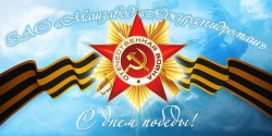 Поздравляем Всех с Великим Днем Победы!