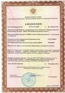 licenziya_na_izgotovleniya_oborudovaniya_dlya_yadernoy_ustanovki_pererabotki_uo-12-115-2690_stranica_1.jpg