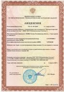 licenziya_na_konstruirovanie_obor-ya_dlya_aes_uo-11-101-2845.jpg