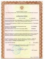 licenziya_na_konstruirovanie_obor-ya_dlya_yadernoy_ustanovki_uo-11-115-2607_stranica_1.jpg