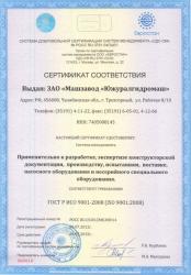 """ЗАО """"Машиностроительный завод""""Южуралгидромаш"""" получил международный сертификат ISO 9001:2008"""