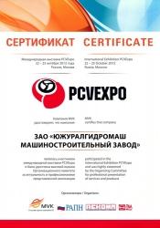 sert_pcvexpo_2012_b.jpg