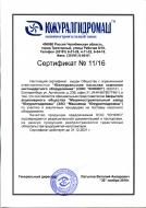 sertifikat_11.16.jpg