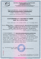 sertifikat_sootvetsviya_novr_10.1.12970-2018_smk.jpg