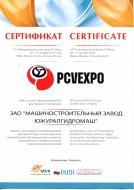 sertifikat_uchastnika.jpg